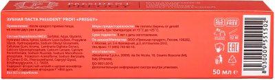 Зубная паста PresiDENT Profi Preggy для беременных 50 мл (8030009551502)