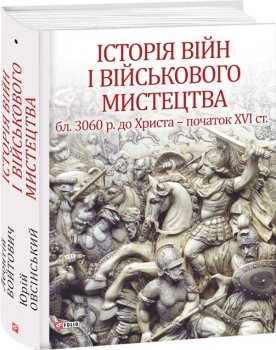 Історія війн и військового мистецтва. Том 1 - Войтович Л. , Овсінській Ю. (9789660379565)