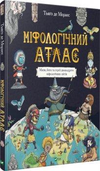 Міфологічний атлас - Тьяґо Де Мораєс (9789669822406)