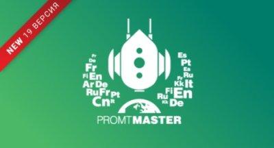 PROMT Master 19 англо-російсько-англійський (Електронна ліцензія. Тільки для домашнього використання) (4606892013300 00001sng)