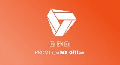 PROMT для MS Office 19 Багатомовний (Електронна ліцензія. Тільки для домашнього використання) (4606892013317 00000sng)