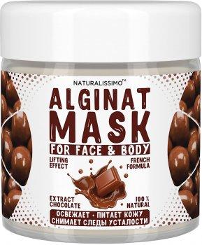 Альгинатная маска Naturalissimo лифтинг-эффект Шоколад 50 г (2000000006369)
