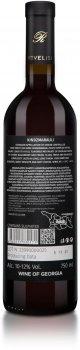Вино Rtvelisi Кіндзмараулі червоне напівсолодке 0.75 л 10-12% (4860117330171)