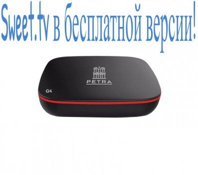 Смарт TV BOX с подпиской Popcorn Netflix Android приставка 4K Petra G4 + Ознакомительный Sweet.tv
