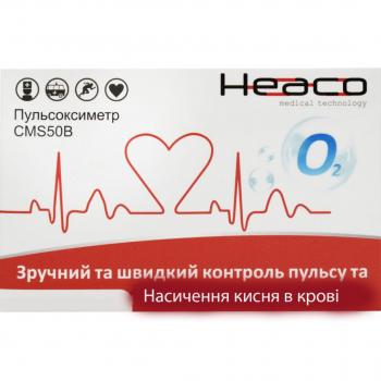 Пульсоксиметр на палець Heaco СМЅ50В електронний, сертифікований в Україні (D-50В)
