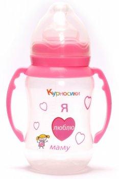 Бутылочка с широким горлом с ручками и силиконовой соской (розовая), 250 мл, Курносики, рожева (7106-4)