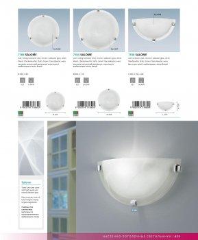 Світильник настінно-стельовий Eglo 7184 SALOME