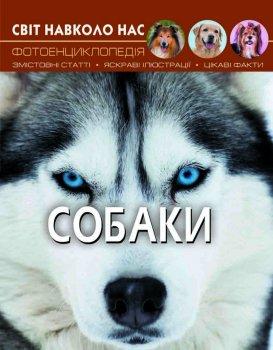 Світ навколо нас. Собаки (9789669367488)
