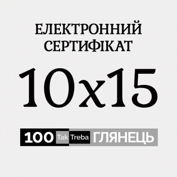 Електронний подарунковий сертифікат Ra на друк 100 глянцевих фото 10х15 см