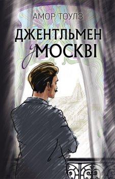 Джентльмен у Москві (9789669932358)