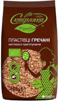 Упаковка хлопьев гречневых не требуют варки Сквирянка Органические 400 г х 12 шт (4820006019495)