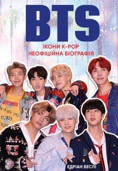 BTS. Ікони K-POP. Неофіційна біографія (9786177561131)