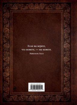 Думай и богатей. Подарочное издание - Наполеон Хилл (9786177808298)