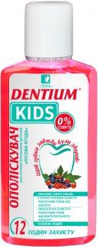 Ополаскиватель для полости рта Красота и Здоровье Dentium детский Лесная Ягода 250 мл (4820142437078)