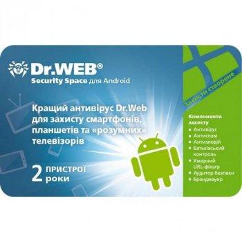 Антивірус Dr. Web Space для Android 2 прис./ 2 роки (скретч-карта) (CHM-AA-24M-2-A3)