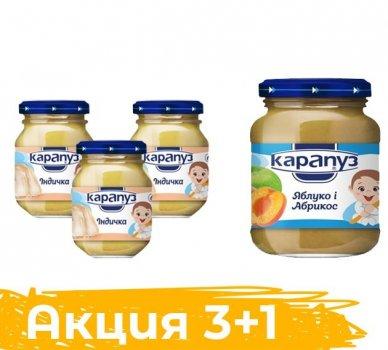 Набір «3+1»: Пюре Індичка, 90г. – 3шт. + Пюре Карапуз Яблуко-абрикос, 125г. – 1шт.