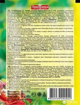 Упаковка конфитюрки Приправка 20 г х 100 шт (4820039299017)