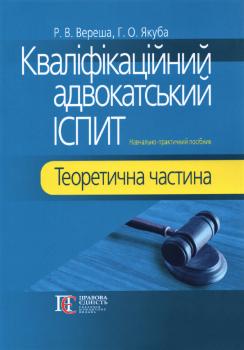Кваліфікаційний адвокатський іспит. Теоретична частина