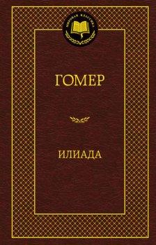 Илиада - Гомер (978-5-389-05870-5)