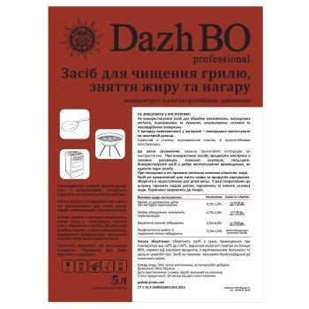 Моющее средство DazhBO для чистки гриля, газовых плит с антикоррозийной добавкой Professional 1:50 5 л (DS82605)