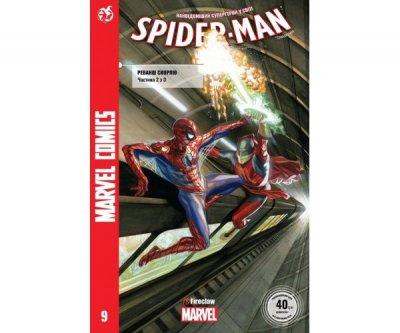 Spider-Man #9-12. Журнал коміксів для молоді