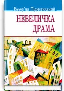 Невеличка драма: Роман на одну частину (9786170702012)