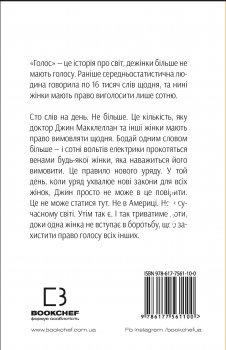 Голос - Далчер К. (9786177561100)