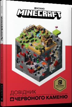 Minecraft. Справочник красного камня - Крейг Джелли (9786177688302)