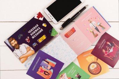 Настільна гра Fun Games Чекова Книжка Бажань: Для Нього 0012FGS 163074