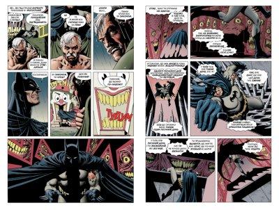 Бетмен. Убивчий жарт ISBN 978-966-917-175-7