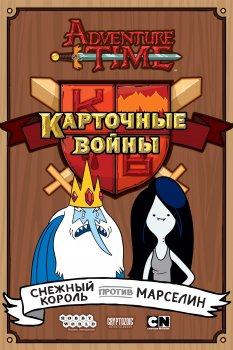 Настільна гра Hobby World Час пригод. Карткові війни: Сніговий король проти Марселін (4630039150955)