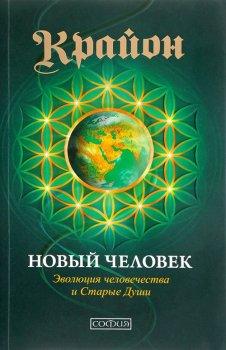 Крайон. Книга 14. Новый Человек. Эволюция человечества и Старые Души - Ли Кэрролл (978-5-906897-31-2)