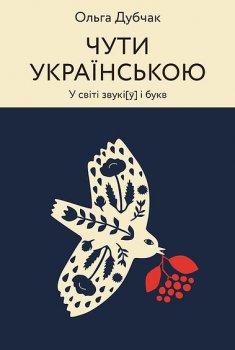 Чути українською - Ольга Дубчак (9786177960071)