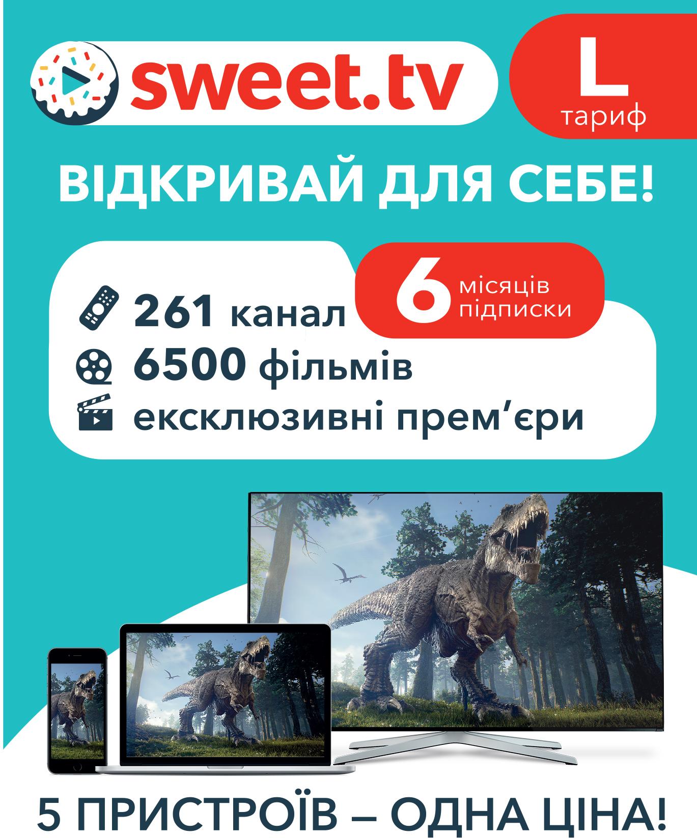 Стартовий пакет «SWEET.TV» L на 6 міс. (скретч-картка)