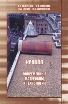 Кровля. Современные материалы и технология - Теличенко В.И. (978-5-93093-390-1)