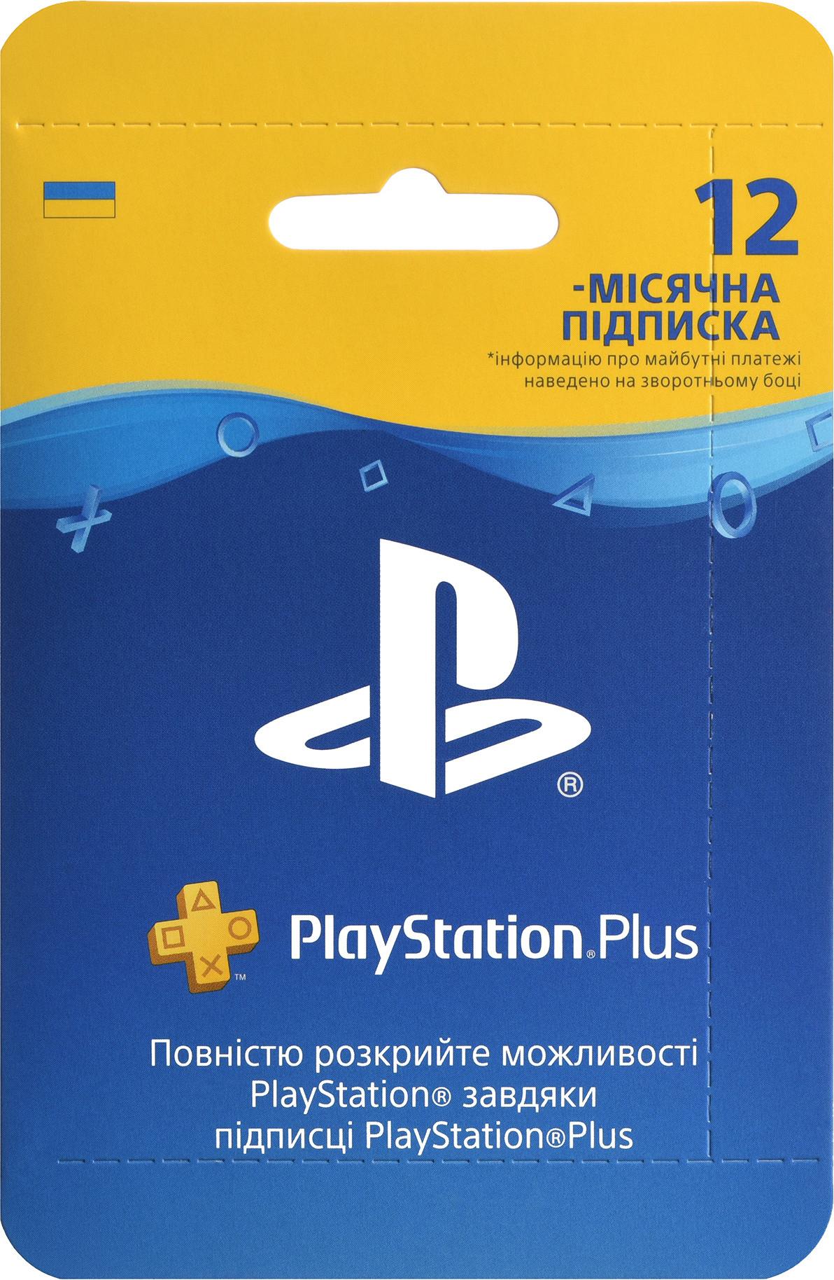 Підписка Playstation Plus на 12 місяців для активації в PS Store