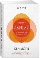 Икигай. Смысл жизни по-японски - Кен Моги (9785389133594) - изображение 1