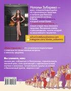 Вальс Гормонов: вес, сон, секс, красота и здоровье как по нотам - Зубарева Наталья (9789669930958) - изображение 2