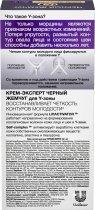 Крем-эксперт Черный Жемчуг  для лица 56+ 50 мл (4600702095494) - изображение 5