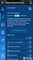 Zillya! Security for Android на 3 года для 1 устройства (электронный ключ) (ZILLYA_ANDR_1_3Y) - изображение 9