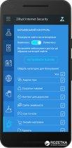 Zillya! Security for Android на 1 год для 1 устройства (скретч-карта) - изображение 2