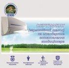 Сертификат на установку кондиционера от 12000 до 18000 BTU - изображение 1