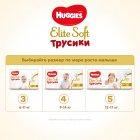 Трусики-подгузники Huggies Elite Soft Pants 3 (M) 25 шт (5029053546964) - изображение 10
