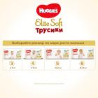 Трусики-подгузники Huggies Elite Soft Pants 3 (M) 54 шт (5029053546995) - изображение 10