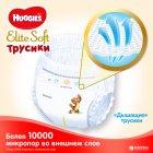 Трусики-подгузники Huggies Elite Soft Pants 4 (L) 42 шт (5029053547008) - изображение 4