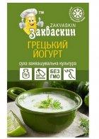 Закваска Zakvaskin Греческий йогурт 1 г 1 закваска на 3 л молока - изображение 1