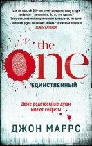 The One. Единственный - Джон Маррс (9789669933010) - изображение 1