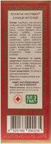 Фиточай Літаюча ластівка Земляника 20 x 3 г (4820166090235) - изображение 4