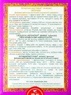 Фиточай Літаюча ластівка Ананас 20 x 3 г (4820166090259) - изображение 4