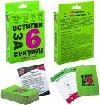 Карткова гра Strateg Встигни за 6 секунд (вік 7 +) (4820220562166) - зображення 2